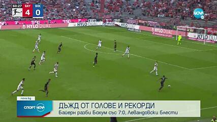 Спортни новини (19.09.2021 - обедна емисия)