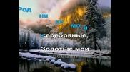 Владимир Высоцкий - Дом хрустальный (караоке)