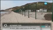 Защо остана половината от оградата на плажа в Кранево?
