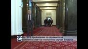 ГЕРБ искат създаването на анкетна комисия по случая с Христо Бисеров