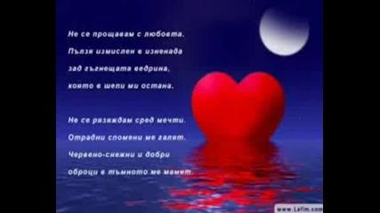 Истинска Любов