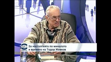 Йордан Василев: През 1997 година Петър Стоянов спаси България