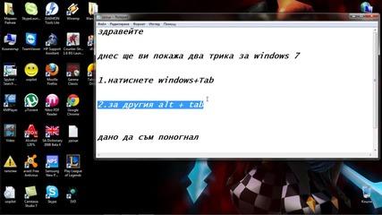 Трик за Windows 7