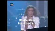 David Bisbal Buleria Превод