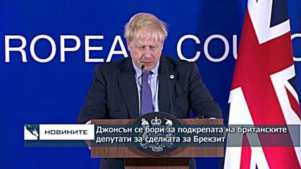 Джонсън се бори за подкрепата на британските депутати за сделката за Брекзит