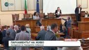Скандал в НС при гласуването на промените в Закона за НСО