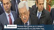 Махмуд Абас отказа да се срещне с американския вицепрезидент Майк Пенс
