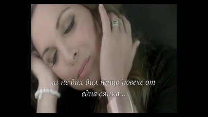 И Ако Ти Не Съществуваше - Превод - Helene Segara and Joe Dassin