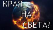 Ето какво ще се случи ако метеор удари планетата ни
