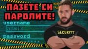 Как да защитите акаунтите си в интернет?