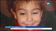 Има ли съучастник в убийството на 4-годишната Ани