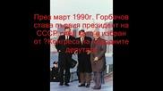 Михайл Горбачов
