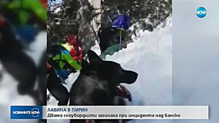 Лавина затрупа сноубордисти над Банско