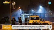 Експлозия пред американското посолство в Подгорица