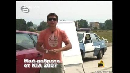 Господари На Ефира Главен Инспектор Костов
