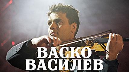 Васко Василев - Най-известният български музикант на нашето време