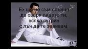 Sako Polumenta - E Sto Nisam Sunce - Превод