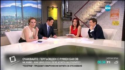 България отбелязва Гергьовден