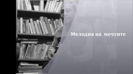 Rizkata Kitara - Nai dobria 2014 - Melodia na Mechtite