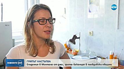 Новините на NOVA (22.01.2020 - обедна емисия)