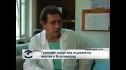 Грипният вирус взе първата си жертва в Благоевград