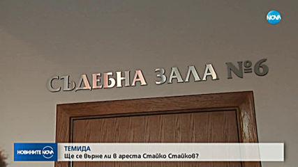 ОКОНЧАТЕЛНО: Стайко Стайков остава на свобода