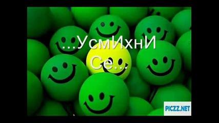 Усмихни се ... :)