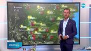 Прогноза за времето (04.05.2021 - обедна емисия)