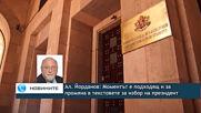 Ал. Йорданов: Моментът е подходящ и за промяна в текстовете за избор на президент