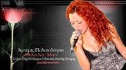 Artemis Palaiologou - Thelw Na 'mai New Official Single 2012