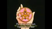 Sailor Moon R - Епизод 76 Bg Sub