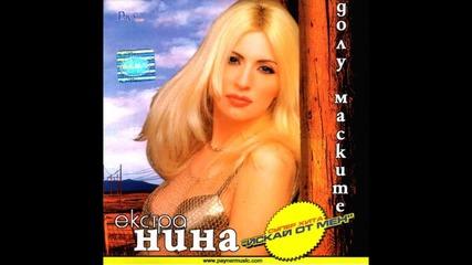 Екстра Нина - Глезено момиче (by: gloriaa)