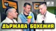 """Pavell & Venci Venc: Ще си създадем държава """"Бохемия"""""""