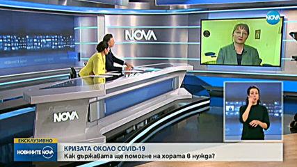Новините на NOVA (01.04.2020 - централна емисия)