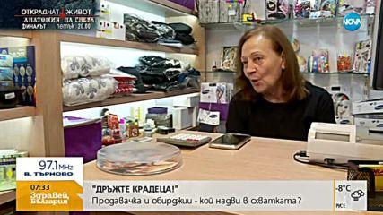 """""""Дръжте крадеца"""": Обирджии нападнаха продавачка на козметика"""