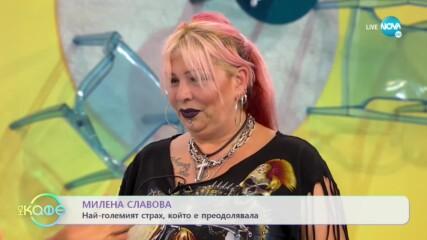 """""""На кафе"""" с Милена Славова (16.10.2020)"""