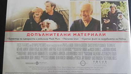 Българското Dvd издание на Новаци (2010) А+филмс 2012