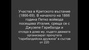 Българските Войводи
