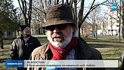 Новините на NOVA (18.02.2020 - обедна емисия)