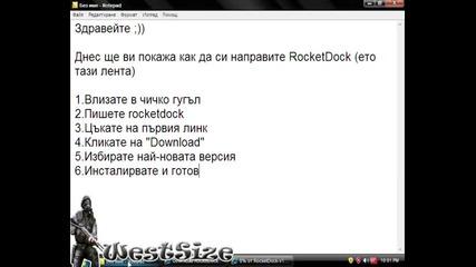 Как да си сложим Rocketdock?