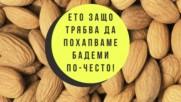 Ето защо трябва да похапваме бадеми по-често!