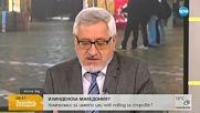 Ще породи ли конфликти новото предложение за име на Македония?