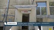 Прокуратурата проверява случая с починалата в Благоевград родилка