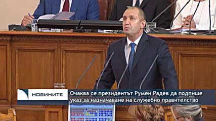Очаква се президентът Румен Радев да подпише указ за назначаване на служебно правителство