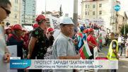"""Служители на """"Артекс"""" отново излязоха на протест"""
