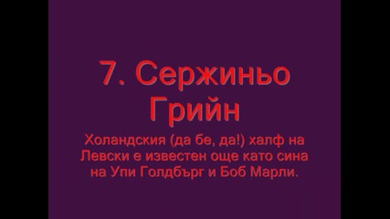 Топ 10 на най-пленяващи прически в българският футбол!