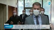 Словашкият премиер обяви, че е готов да подаде оставка