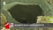Дупка на сибирска земя
