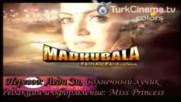 Мадубала 2012 - Епизод 1 Част 1 Бг Превод