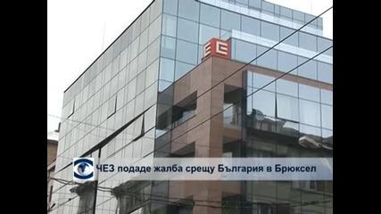 ЧЕЗ подаде жалба срещу България в Брюксел